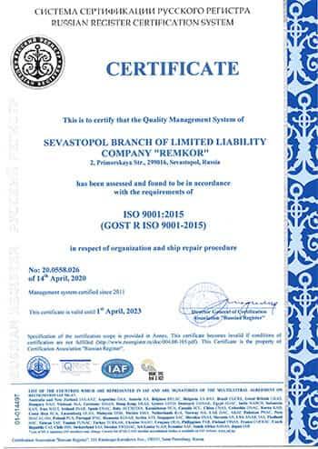 certificat RSR