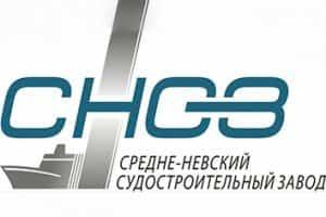 Средне Невский судостроительный завод
